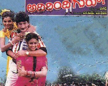 Adhirindhi Guru Mp3 Songs