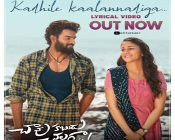 Chaavu Kaburu Challaga (2021) Songs