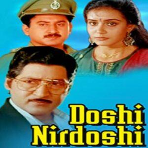 Doshi Nirdoshi Songs