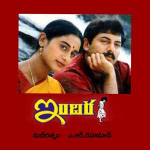 Indira mp3 Songs