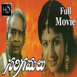 Sarigamalu Songs