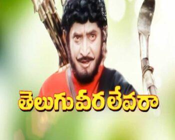 Telugu Veera Levara Songs