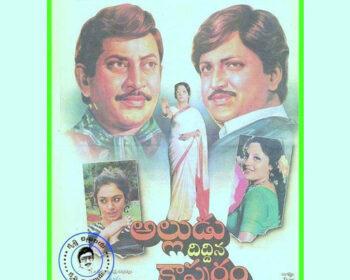 Alludu Dhidhina Kapuram Songs
