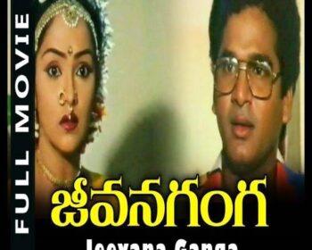 Jeevana Ganga Songs