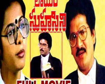 Lawyer Suhasini Songs
