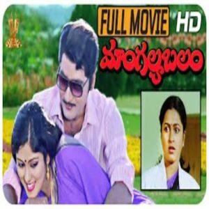 Mangalya Balam Songs