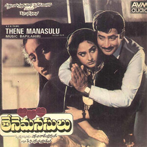 Tene Manasulu Songs