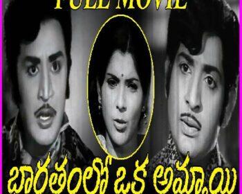 Bharathamlo Oka Ammayi Songs
