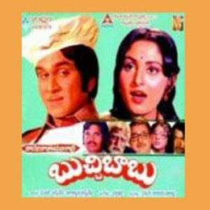 Bucchi Babu Movie songs