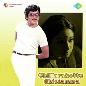 Chillara Kottu Chittemma Songs
