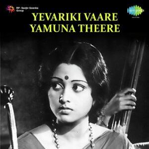 Evariki Vaare Yamuna Theere Songs