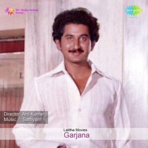 Garjana Songs