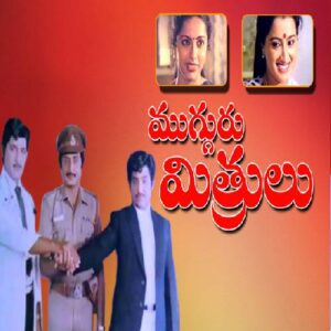 Mugguru Mithrulu Songs