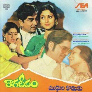 Raaga Deepam Songs