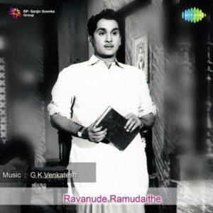 Raavanude Raamudaite Songs