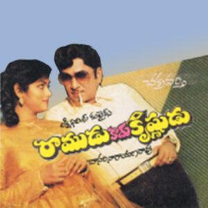 Ramudu Kadu Krishnudu Songs