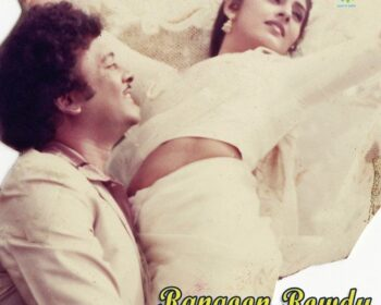 Rangoon Rowdy Songs