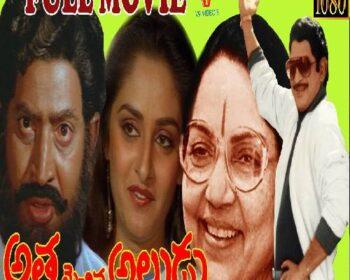 Atha Mechina Alludu Songs