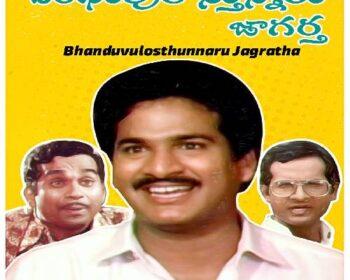 Bandhuvulostunnaru Jagratha Songs