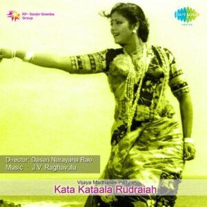 Katakataala Rudraiah Songs
