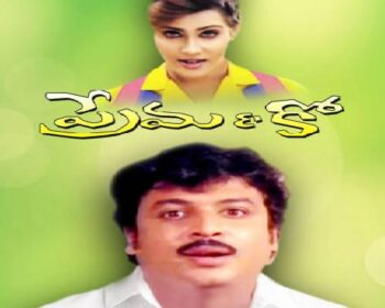 Prema And Co (1994) Songs