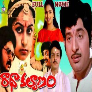Radha Kalyanam Songs