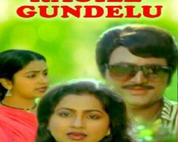 Ragile Gundelu Songs