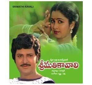 Sreemathi Kavali Songs