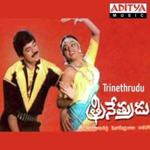 Trinethrudu Songs