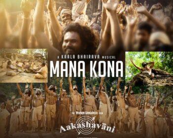 Aakashavani Movie Songs
