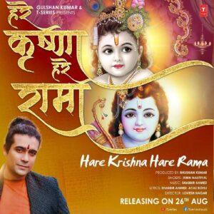 Hare Krishna Hare Rama Song