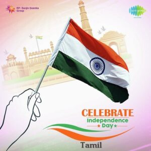 Independence Day Songs