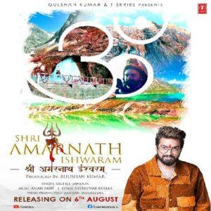 Shri Amarnath Ishwaram Song